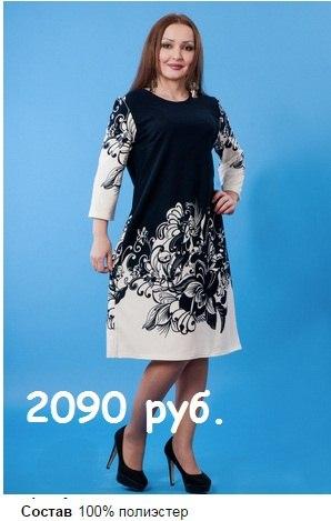 Пенза платья большие размеры