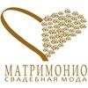 """Салон свадебной моды """"Матримонио"""""""