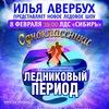 8 февраля - ЛЕДОВОЕ ШОУ ИЛЬИ АВЕРБУХА - ЛДС