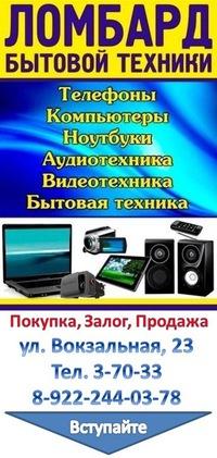 Ломбард бытовой техники  Чайковский   ВКонтакте 7f9d22a1f50