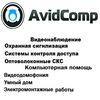 ТМК Avidcomp Охранные системы Комп помощь!