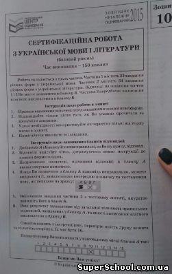 Завдання тесту ЗНО-2015 з української мови та літератури