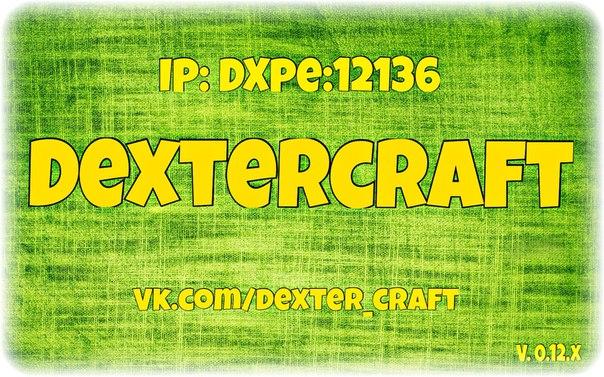 Сервер DexterCraft !