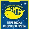 """Транспортная компания """"КИТ"""""""