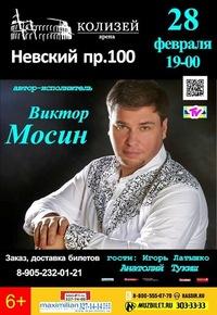 28 февраля концерт ВИКТОРА МОСИНА в КОЛИЗЕЕ