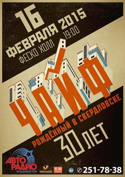 Афиша Владивосток «ЧАЙФ» / 16 февраля / Владивосток