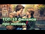 ТОП-10 фильмов про любовь (2010 - 2015)