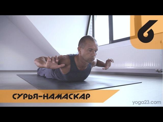 YOGA23 | Андрей Сидерский. Сурья Намаскар. 6 раз.