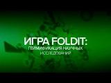 Игра Foldit: геймификация научных исследований