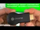 Подробный обзор Chromecast подключение настройка и использование