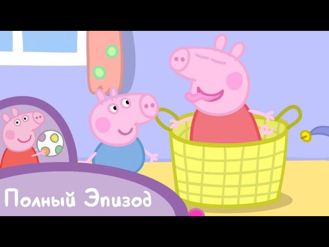 Свинка Пеппа 1 Сезон 5 серия Игра в прятки Серия целиком