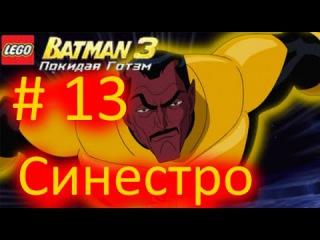 Прохождение Lego Batman 3: Beyond Gotham (Синестро) # 13