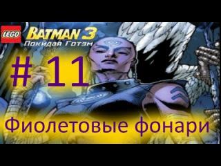 Прохождение Lego Batman 3: Beyond Gotham (Фиолетовые фонари) # 11