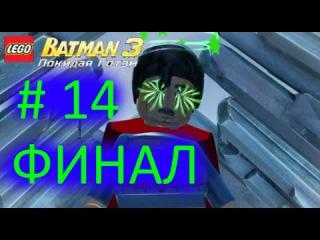 Прохождение Lego Batman 3: Beyond Gotham (Финал) # 14