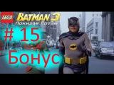 Прохождение Lego Batman 3: Beyond Gotham (Бонус) # 15