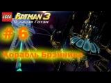 Прохождение Lego Batman 3: Beyond Gotham (Корабль Брэйника) # 6