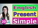 Английский: PRESENT SIMPLE / НАСТОЯЩЕЕ ПРОСТОЕ ( Ирина ШИ )