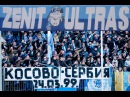 Перекличка Ultras Zenit Косово - Сербия 24-03-2014