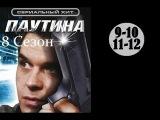 Паутина 9,10,11,12 серии 8 сезон 2015 Криминал Боевик Детектив Сериал