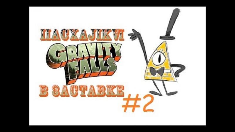 Gravity Falls 2: ВСЕ Пасхалки в Заставке!