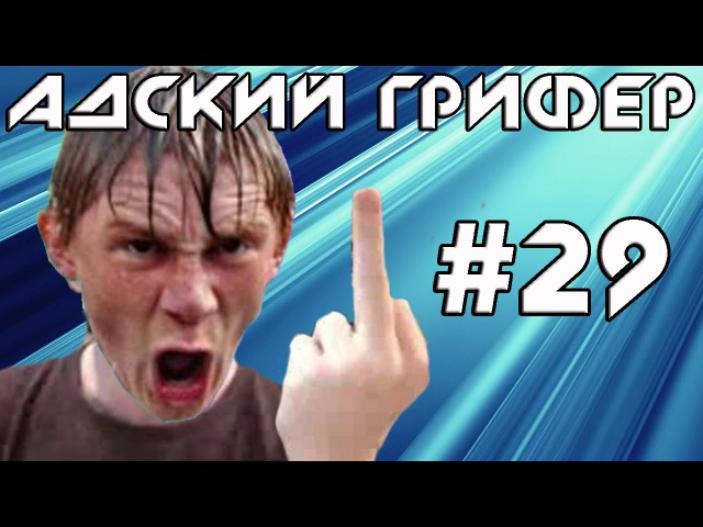 Шоу - АДСКИЙ ГРИФЕР! 29 (МАНЬЯК ПЕДОФИЛ ВСЕЛИЛСЯ В ПАЦАНЧИКА)