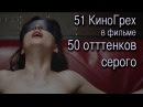 51 КиноГрех в фильме 50 оттенков серого | KinoDro