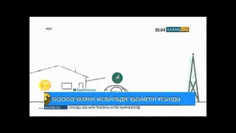 «Google» компаниясы жеке мобильдік қызметін ұсынды www.kaztrk.kz