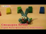 Лепка из пластилина для детей. Смешарик КРОШ | Видео Лепка