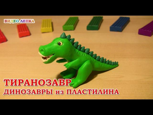 Динозавр из пластилина.
