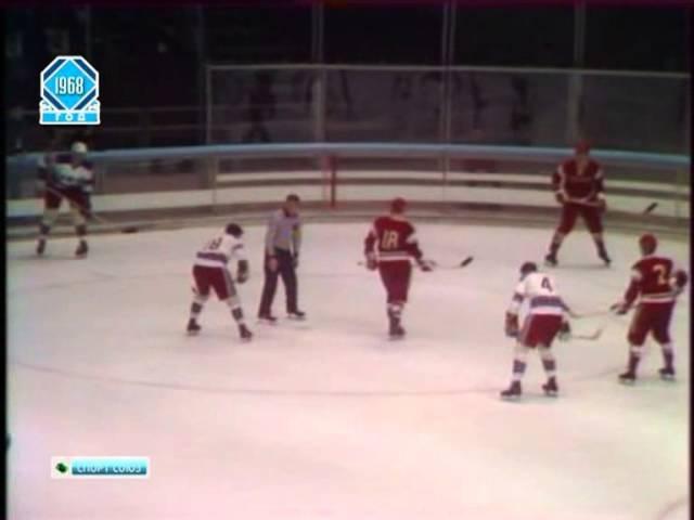 1968 Hockey USSR USA Олимпийские игры 1968 3-Й МАТЧ СССР-США