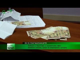Вибори у Чернігові: у приватному офісі виявили списки, гроші та незрозумілу цигарку (ВІДЕО)