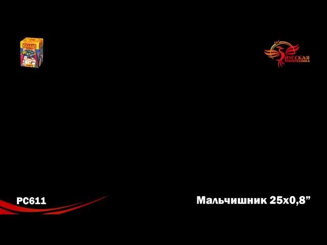 РС 611 Мальчишник 0 8 х 25