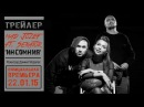 Mad Jozef feat Sekator – 'ИнсомниЯ' Ай Q Prod Трэйлер клипа Режиссер Даниил Моралес