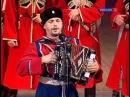 Кубанский Казачий хор - Когда мы были на войне.avi