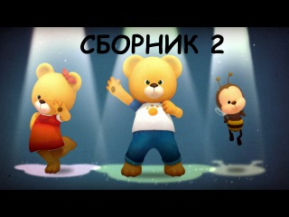 Друзья - Приключения медвежат - Сборник мультиков - часть 2