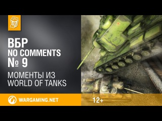ВБР: No Comments #9. Смешные моменты World of Tanks