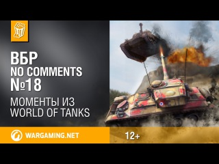 Смешные моменты World of Tanks ВБР: No Comments #18.