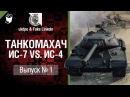 ИС-7 против ИС-4 - Танкомахач - от ukdpe и Fake Linkoln World of Tanks