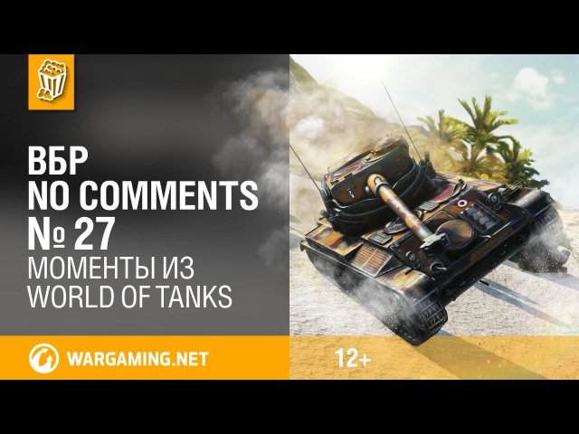 Моменты из World of Tanks. ВБР: No Comments 27 [WOT]