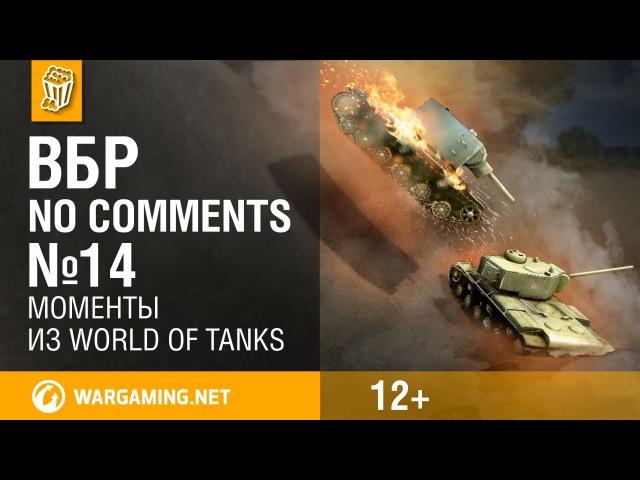 ВБР: No Comments 14. Смешные моменты World of Tanks (world of tank, приколы, моды, читы, wot)