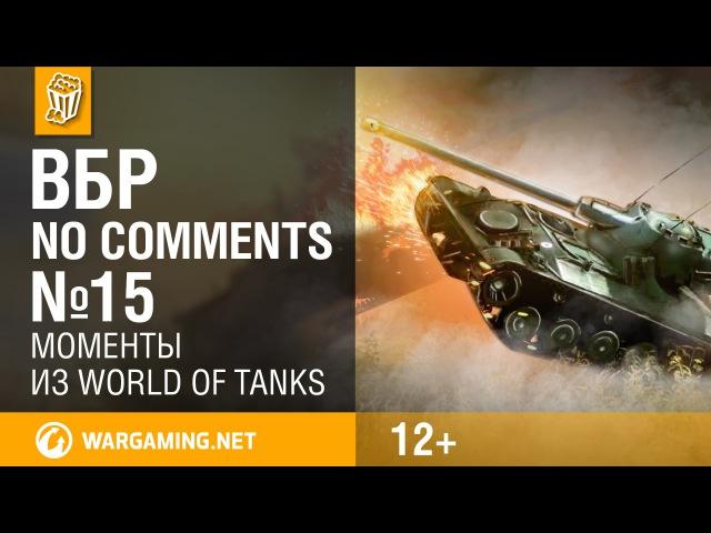 ВБР: No Comments 15. Смешные моменты World of Tanks (world of tank, приколы, моды, читы, wot)