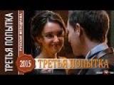 Третья попытка (2015) Мелодрама фильм кино смотреть онлайн