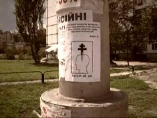 В Киеве на улицах появились атеистические листовки