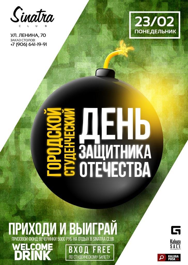 Афиша Калуга Sinatra Club 23 ФЕВРАЛЯ