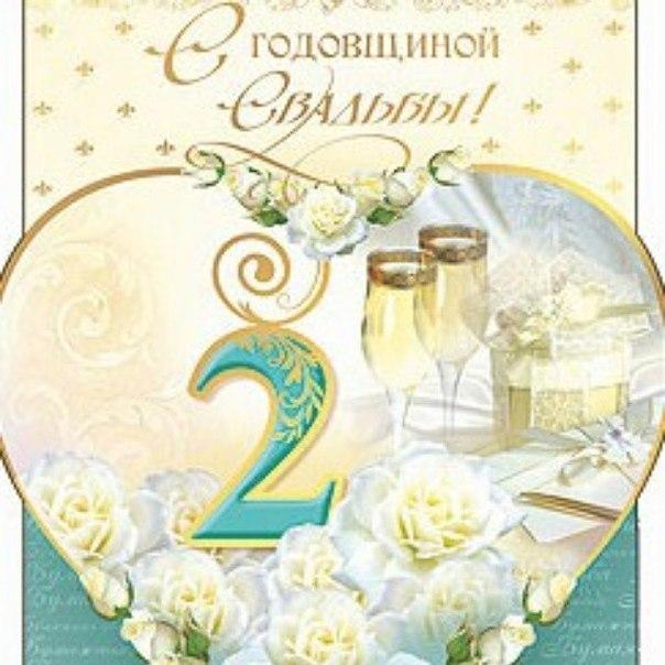 Поздравления годовщина бумажной свадьбы