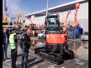 """Мини-экскаватор из нашего арендного парка. Транспортировка и участие в выставке на """"ИННОПРОМ 2014"""""""