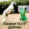 "Конный театр ""Дарман"""