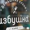 Сеть кафе «Избушка»