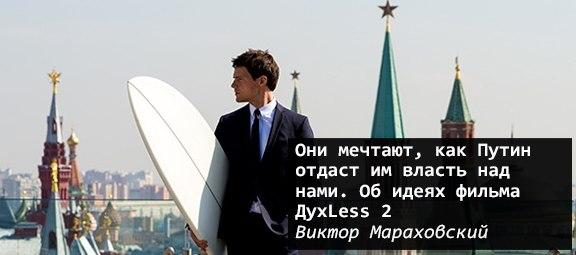 Они мечтают, как Путин отдаст им власть над нами. Об идеях фильма ДухLess 2