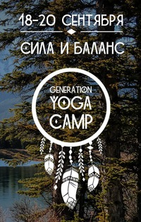 GENERATION YOGA CAMP * СИЛА И БАЛАНС
